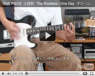 ONE PIECE One Day The Rootless 歌詞とギターコード進行 | 桃屋の若旦那